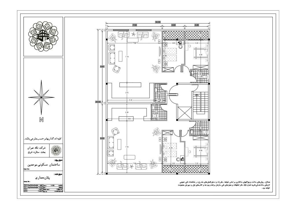 این تصویر دارای صفت خالی alt است؛ نام پروندهٔ آن plan1_page-0001-1024x724.jpg است